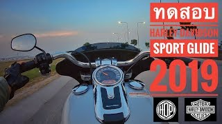 Download ทดลองขี่ Harley-Davidson Sport Glide ริมสนามบินสุวรรณภูมิ Video