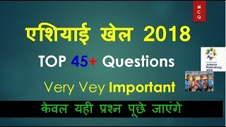 Download एशियाई खेल 2018 | Most Important TOP-45 MCQ on Asian Games 2018| About Asian Games Video