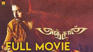 Download Anjaan - Full Tamil Film | Suriya | Samantha | Vidyut Jamwal | Linguswamy Video