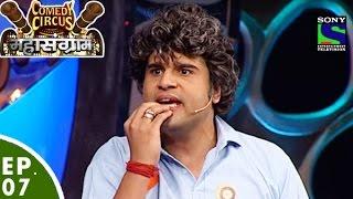 Download Comedy Circus Mahasangram - Episode 7 - Sachin Special Video