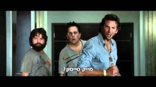 Download [THE HANGOVER] Mike Tyson Scene Video