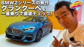 Download BMW2シリーズ・グランクーペを一番乗りで徹底チェック! Video