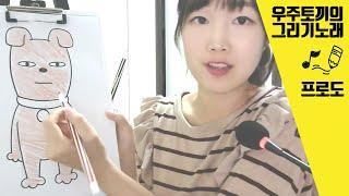 Download 우주토끼의 카카오 프렌즈 [프로도] 그리기 노래💫 Video