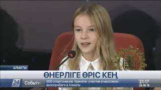 Download Данэлия «Евровидение 2018» балалар байқауында орындайтын әні туралы ойымен бөлісті Video