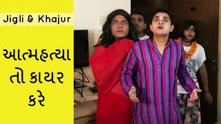 Download atma hatya to kayar na kaam - jigli ne khajur Video