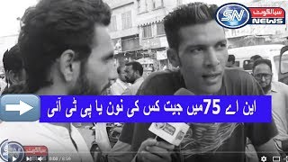 Download Daska NA 75 Survey in And Public Opinion In Paindu Siasat Video