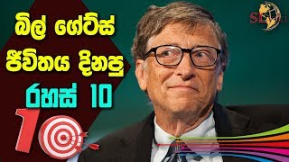 Download ලොව අංක එකේ ධනවතා Bill Gates හෙළි කල ධනවත් වීමේ රහස Video