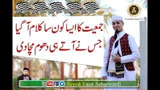 Download Syyed Yasir Soharwardi- | INQILAB AEGA SOOMRO TERE KHOON SE |- | New Kalam 2017/18 | JUI F NAZAM | Video