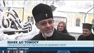 Download 15 грудня представники трьох гілок українського православ'я зберуться на Об'єднавчий собор Video