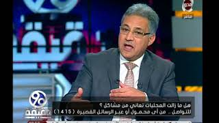 Download 90 دقيقة   حوار خاص مع ″ م/ احمد السجيني ″ حول مشاكل المحليات Video