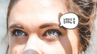 Download [1분팁] 눈썹 문신 후 관리하는 방법 Video