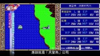 Download 「英雄傳說 The Legend of Heroes」一代 日式 RPG 系列的起點 Video