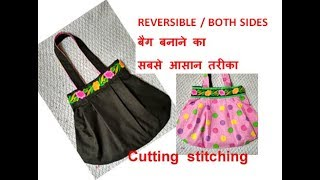 Download REVERSIBLE handmade shopping bag cutting and stitching in hindi /Travel Bag/shoulder bag Video
