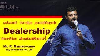Download எல்லாம் சொந்த தயாரிப்புகள் Dealership தர விரும்புகிறோம் - Mr. Ramaswamy. Lay Bond India Pvt. Ltd Video