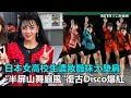 Download 半屏山舞廳風!日本女高校生濃妝豔抹大墊肩 復古Disco爆紅|三立新聞網SETN Video