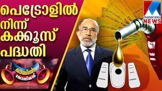 Download Alphons Kannanthanam - ambassador of toilets | Vaayil Thonniyath | Manorama News Video
