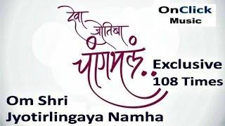 Download Mahesh Limaye   Om Shri Jyotirlingaya Namha   Mantra   Chanting 108 times   2014 Video