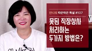 Download 회사에서 못된 직장상사 처리하는 두가지 방법은?-김미경 언니의 따끈따끈 독설 #107 Video