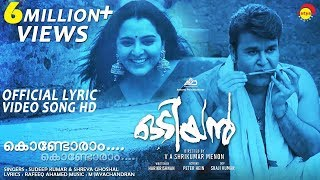 Download KONDORAM | Odiyan Official Lyric Video Song | #Mohanlal #ManjuWarrier | V A Shrikumar Menon | M J Video