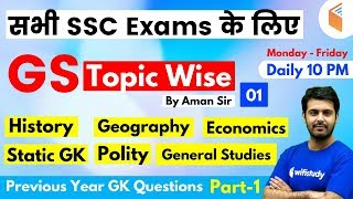 Download 10:00 PM - All SSC Exams | General Studies by Aman Sir | Previous Year GK Ques. (Part-1) Video