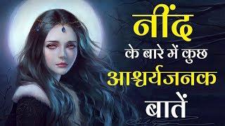 Download नींद के बारे में कुछ आश्चर्यजनक बातें | नींद के बारे में रोचक जानकारी! Gyan Ki Baatein Video