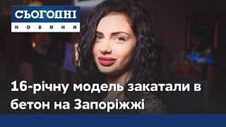 Download В Запорожской области 16-летнюю модель закатали в бетон Video