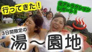 Download 別府市・湯〜園地計画に行ってきた!100万再生の約束、本当にやりました!ついに実現した温泉×遊園地/Spamusement park project in Beppu! Movie by GoPro Video
