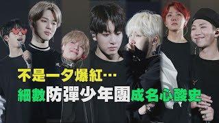 Download 【ENG/KOR】BTS(방탄소년단) 5th Anniversary 不是一夕爆紅… 細數防彈少年團成名心酸史 Video