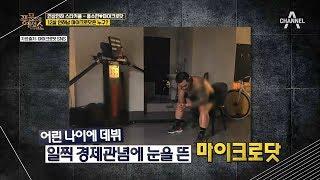 Download 슬리피, ˝마이크로닷은 원래 잘 산다!˝ 12살 연하남 마닷은 누구? Video