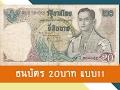 Download ธนบัตรหมุนเวียน EP5 ธนบัตร 20บาท แบบ11 เก่าหายาก   UNC ราคามากกว่า 380+ Video