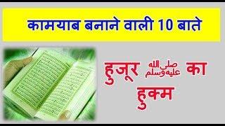 Download इन 10 बातो पर अमल करोगे तो इंशा अल्लाह आपकी जिंदगी बदल जायेगी 🔥 हुजूर ﷺ की खूबसूरत बाते Video