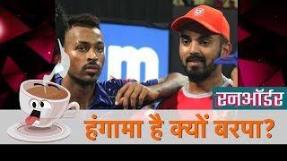 Download Runorder: Pandya-Rahul की गलती कितनी बड़ी? Video