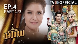Download แสงเทียน SangTian EP.4 ตอนที่ 1/3 | 24-11-59 | TV3 Official Video