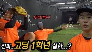 Download 고1 학생 피칭이 진짜 대단하네요ㄷㄷ Video
