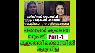 Download Reply to Minu Muneer Part - 1, by Pastor Kuruvila Kulanjikompil Samuel Video