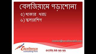 Download Important information about study in Belgium (Bangla) Video