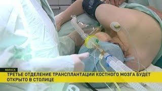 Download В Беларуси появится третье отделение трансплантации костного мозга Video