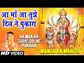Download Aa Maa Aa Tujhe Dil Ne Pukara Gulshan Kumar [Full Song] Mamta Ka Mandir Video