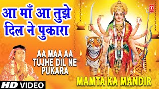 Download Aa Maa Aa Tujhe Dil Ne Pukara Gulshan Kumar [Full Song] Mamta Ka Mandir Video