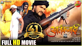 Download Aatankwadi - आतंकवादी | Full HD Bhojpuri Movie 2017 | Khesari Lal Yadav Video