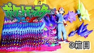 Download 【開封】Pokémon card gameポケモンカードファントムゲート3箱目拡張パック Video