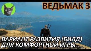 Download Ведьмак 3 - Советы - Мой вариант развития (билд) персонажа для комфортной игры Video