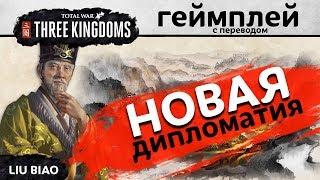 Download Total War: Three Kingdoms - Новая дипломатия - на русском Video