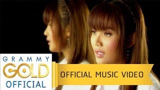 Download อยากเป็นคนรัก ไม่อยากเป็นชู้ - ตั๊กแตน ชลดา【OFFICIAL MV】 Video