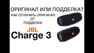 Download JBL Charge 3 подделка и оригинал - как отличить! Отличия оригинала Charge 3 от подделки Video