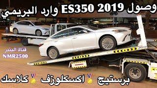 Download وصول اول دفعات لكزس ES 350 2019 وارد البريمي أوتو سيتي النادر بالرياض Video