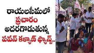 Download రాయలసీమలో ప్రచారం అదరగొడుతున్న పవన్ కళ్యాణ్ ఫ్యాన్స్   Janasena Party Latest Updates   TTM Video