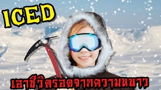 Download การเอาตัวรอดจากความหนาวเหน็บ | ICED [zbing z.] Video