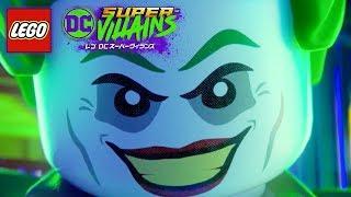 Download ゲーム【アナウンストレーラー】『レゴ®DC スーパーヴィランズ』10月25日(木)発売予定 Video