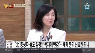 Download 북한 식당 종업원 3명 또 탈북… 체제 붕괴 신호탄? Video